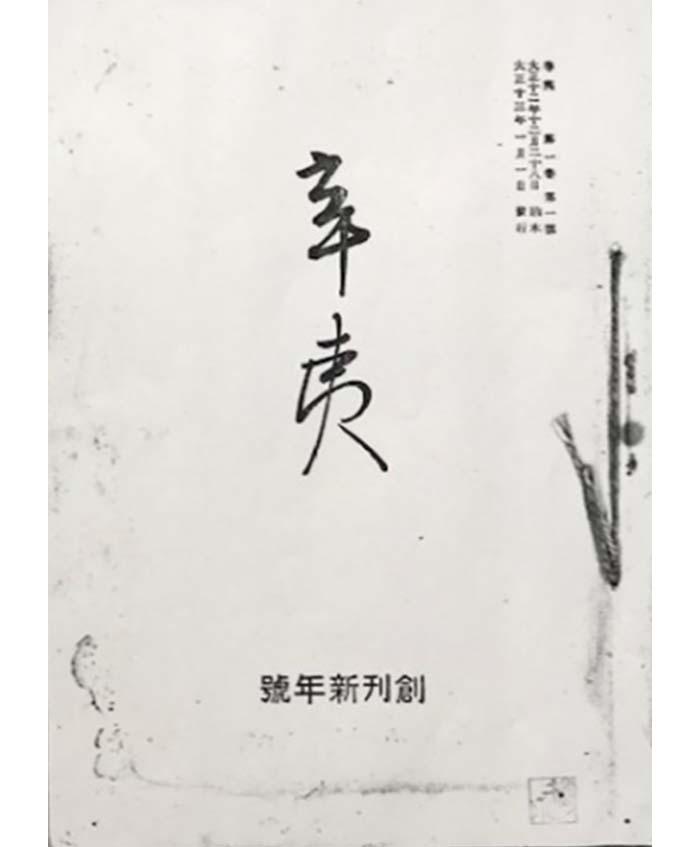 第一巻第一号 題字 虚子