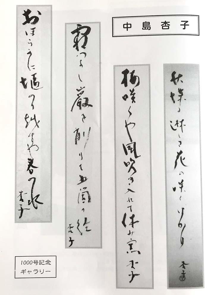 中島杏子作品